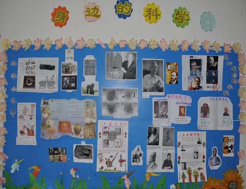 中班主题墙:身边的科学-环境创设-淮安市实验小学幼儿园