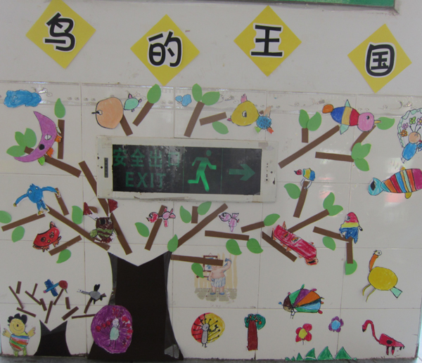 中班主题墙:小鸟,你好-环境创设-淮安市实验小学幼儿